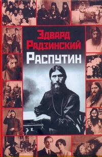 Радзинский Э.С. - Распутин обложка книги
