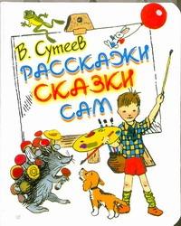 Расскажи сказки сам Сутеев В.Г.