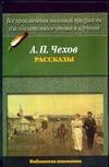 Рассказы Чехов А. П.