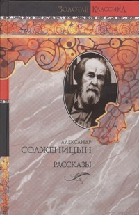 Рассказы Солженицын А.И.