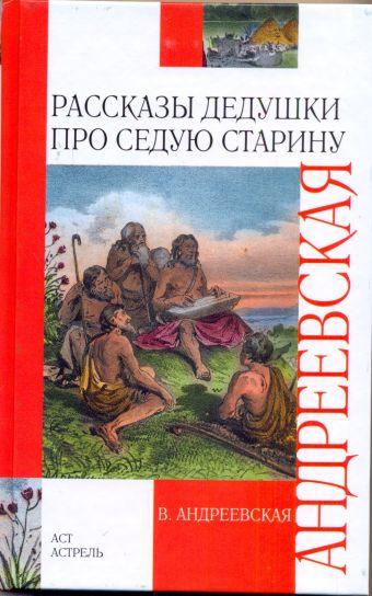 Рассказы дедушки про седую старину Андреевская В.П.