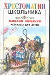 Рассказы для детей Зощенко М.М.