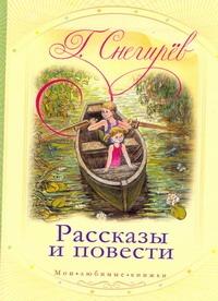 Рассказы и повести Снегирев Г.Я.