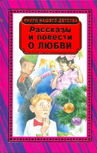 Рассказы и повести о любви Данкова Р. Е.