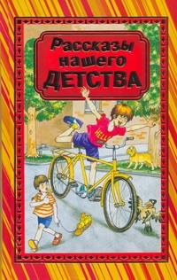 Данкова Р. Е. - Рассказы нашего детства обложка книги