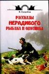 Сугробов В.Ю. - Рассказы нерадивого рыбака и охотника' обложка книги