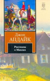 Апдайк Д. - Рассказы о Маплах обложка книги