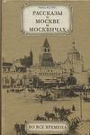 Рассказы о Москве и москвичах во все времена - фото 1