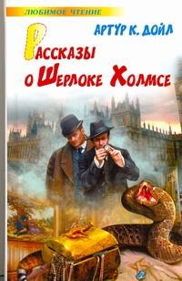 Рассказы о Шерлоке Холмсе Дойл А.К.