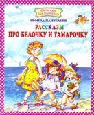 Пантелеев А.В. - Рассказы про Белочку и Тамарочку' обложка книги