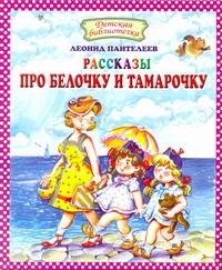 Рассказы про Белочку и Тамарочку Пантелеев А.В.