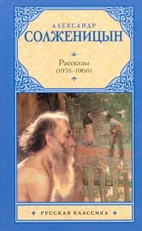 Рассказы, 1958-1966 Солженицын А.И.