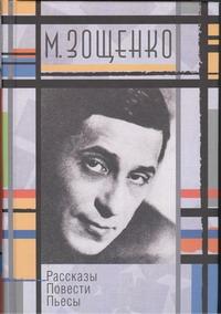 Зощенко(бол/подар)