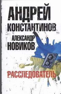 Константинов А.Д. - Расследователь обложка книги