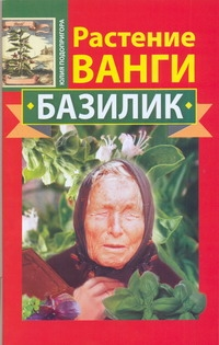 Подопригора Юлия - Растение Ванги. Базилик обложка книги