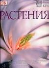 Растения Маринелли Д.