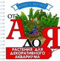Растения для декоративного аквариума Плонский В.Д.