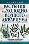 Чечина Л.А. - Растения для холодноводного аквариума' обложка книги