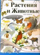 Трифелдт Лори - Растения и животные. Самые интересные факты' обложка книги