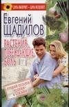 Щадилов Е. - Растения, побеждающие боль' обложка книги