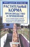 Растительные корма. Производство и применение Зипер А.Ф.