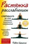 Цацулин Павел - Растяжка расслаблением' обложка книги