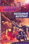 Навара Александр - Расходный материал' обложка книги