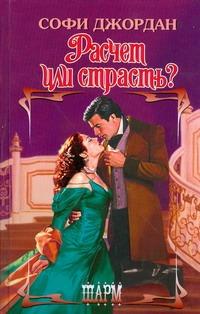 Джордан Софи - Расчет или страсть? обложка книги