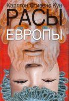 Кун Карлтон - Расы Европы' обложка книги