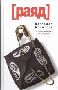 Бенигсен Всеволод Раяд бенигсен в закон шруделя сборник
