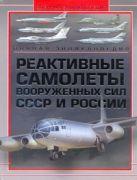 Архипова М.А. - Реактивные самолеты Вооруженных Сил СССР и России' обложка книги