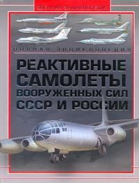 Реактивные самолеты Вооруженных Сил СССР и России Архипова М.А.