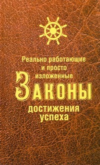 Реально работающие и просто изложенные Законы Достижения Успеха Белова Н.В.