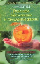 Сауле Бегим - Реальное омоложение и продление жизни' обложка книги