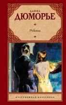 Дюморье Д - Ребекка' обложка книги