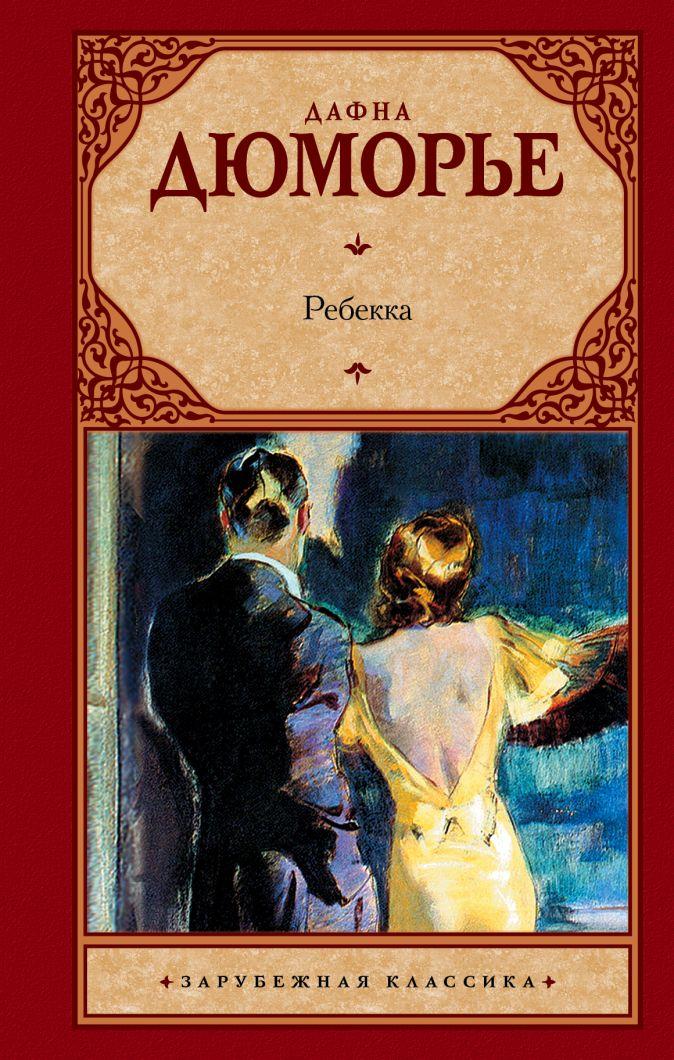 Дафна Дюморье - Ребекка обложка книги