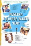 Коскова Н.В. - Ребён.в дор. занять чем? н' обложка книги