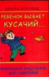 Хорсанд-Мавроматис Д. - Ребенок бывает кусачий… Маленькие подсказки для родителей' обложка книги