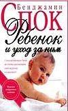 Спок Б. - Ребенок и уход за ним (Архыз)' обложка книги