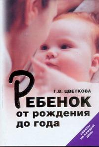 Цветкова Г.В. Ребенок от рождения до года. Советы на каждый день парма д новая духовность все что вы хотели знать