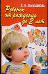 Камышанова К.И. - Ребенок от рождения до двух лет' обложка книги