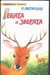 Перовская О.В. - Ребята и зверята' обложка книги