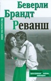 Брандт Беверли - Реванш' обложка книги