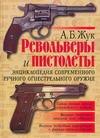 Жук А.Б. - Револьверы и пистолеты' обложка книги