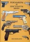 Мурэ Ж.Н. - Револьверы и пистолеты мира' обложка книги