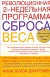 Джитлмен Анна Луиза - Революционная 2-недельная программа сброса веса' обложка книги