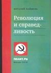 Найшуль В. - Революция и справедливость' обложка книги