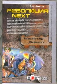 Никитин О.В. - Революция. Next обложка книги