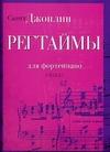 Джоплин С. - Регтаймы для фортепиано обложка книги