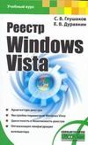 Реестр Windows Vista Глушаков С.В.